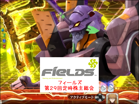 fields_20170622_kabunusisoukai_v5.png