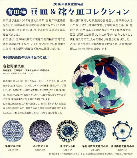 universal_kabunushi_yuutai_20160910_v.png